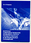 Volume 25: Practical Issues of Improvement of Legal Status of State and Municipal Organizations by V. Yagovkina