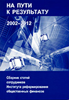 Volume 26: On a Way to the result.2002-2012. Collection of Articles by Staff of the Institute for Public Finance Reform