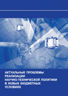 Volume 32: Actual Problems in Science and Technology Policy under New  Budgetary Terms: Collection of Articles.