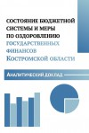 The State of the Budget System and Measures to Improve Public Finances 