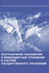 Volume 34. Expenditure Assignment and Intergovernmental Fiscal Relations in the System of Public Administration.