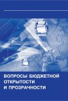 Volume 36. Issues of budgetary openness and transparency